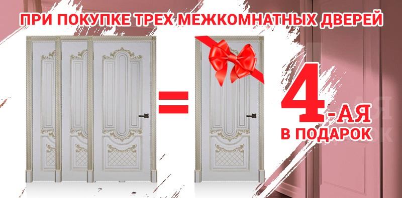 Выгодная акция на покупку трех дверей